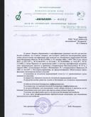 сертификат2009-3